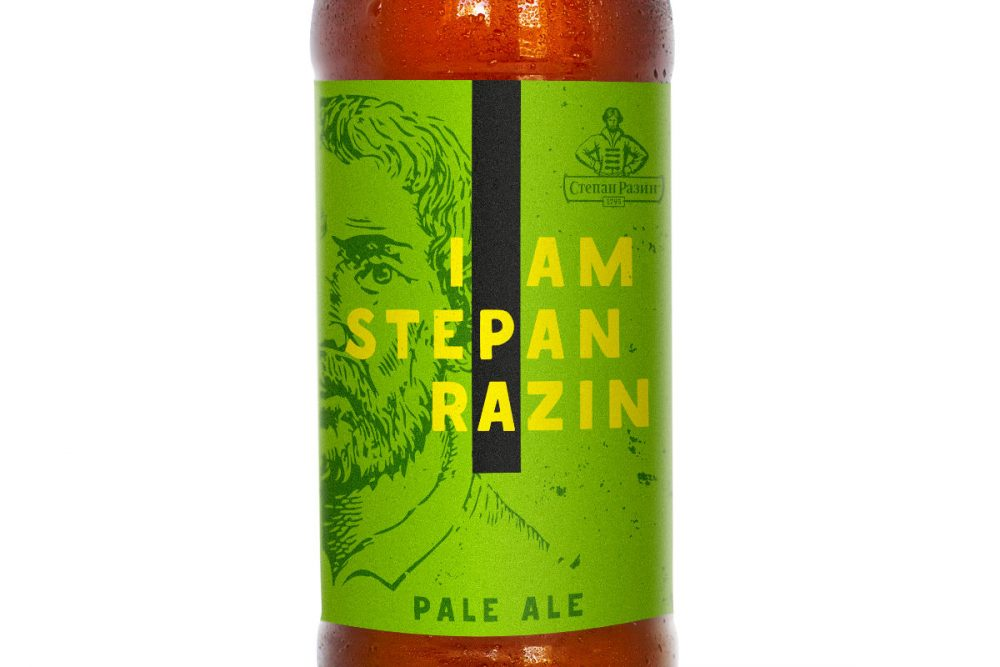 Heineken I am Stepan Razin