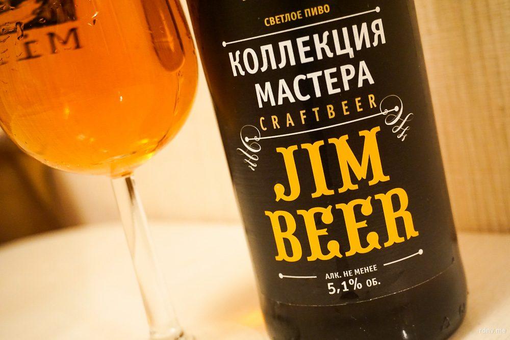 Лидское Jim Beer. Фото: Вячеслав Радионов