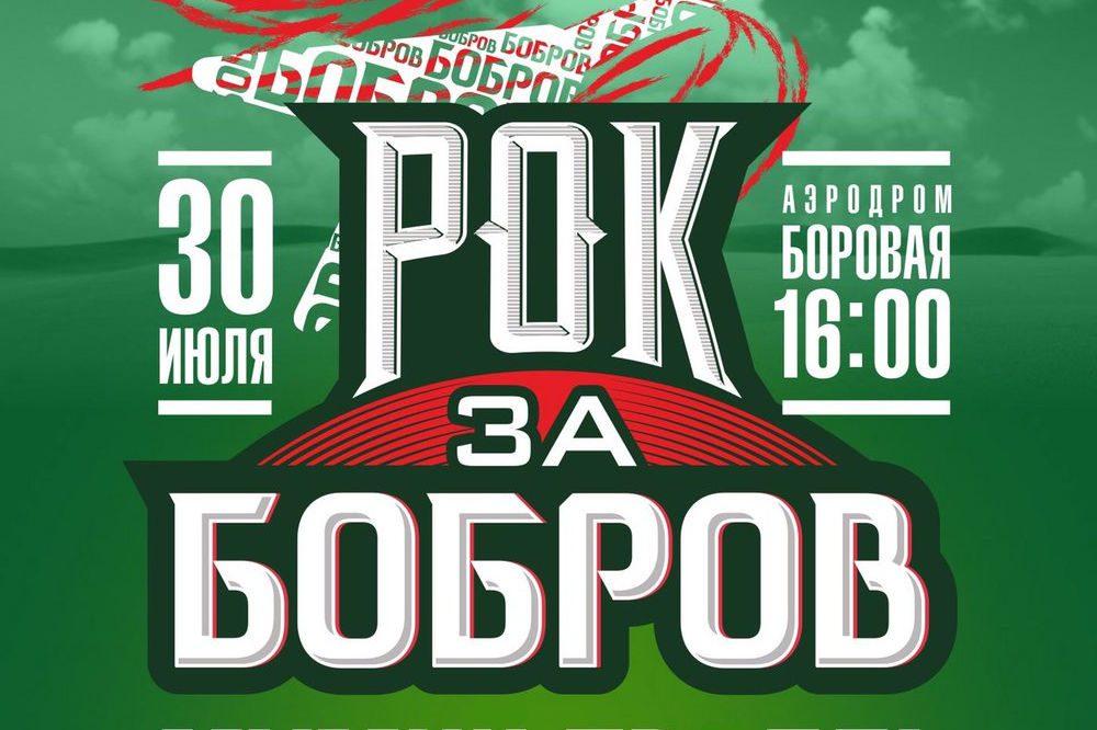 Рок за Бобров 2016