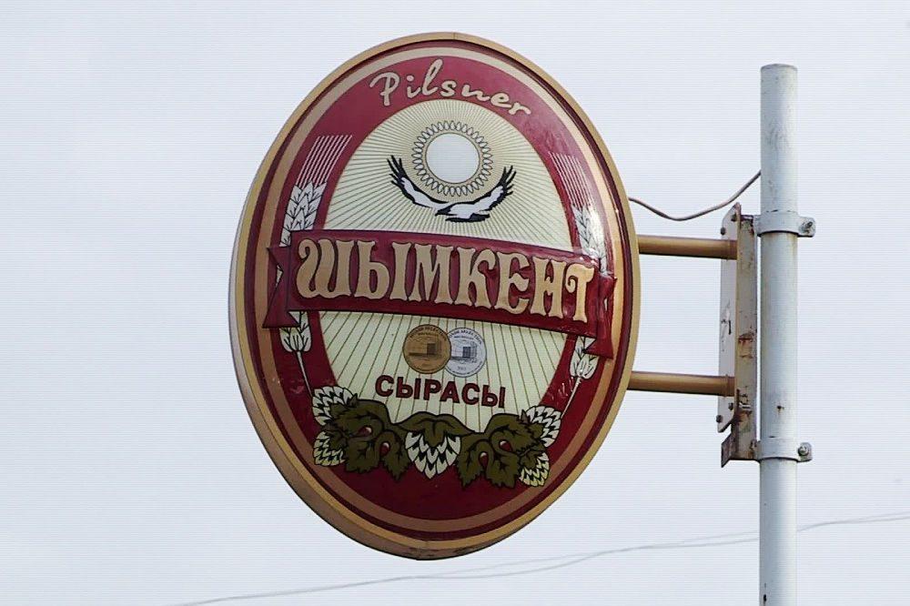 Фото: otyrar.kz