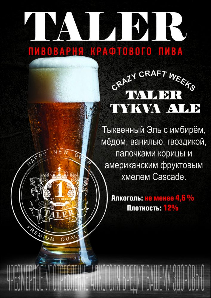 tykva-ale