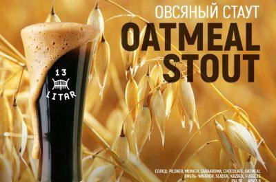 13 Litar — Oatmeal Stout