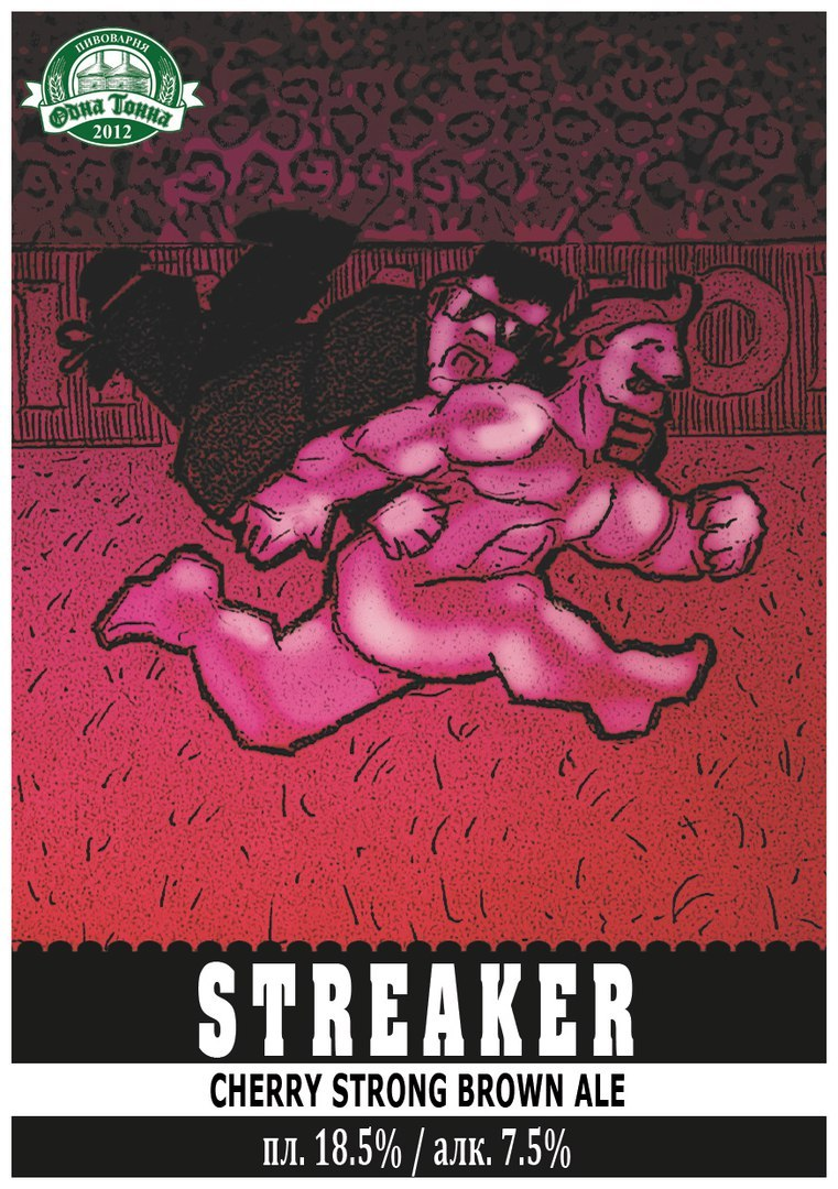 Крепкий эль Streaker (7,5%) от пивоварни «Одна тонна»