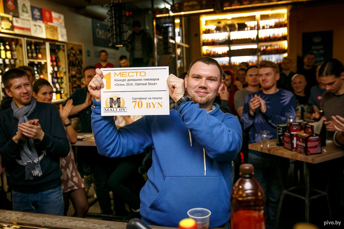 Первую награду в категории Oatmeal Stout  жюри присудило Алексею Домашкевичу
