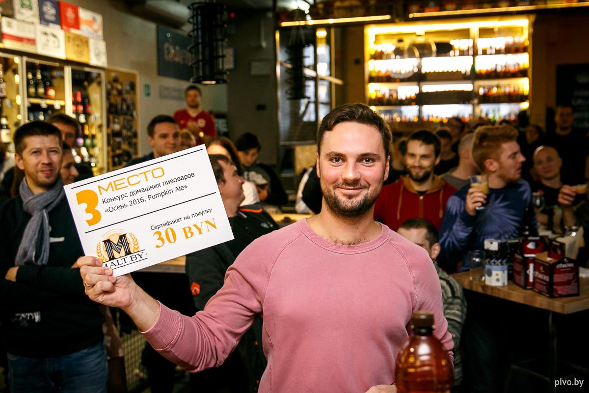 Игорь Яковук занял третье место по результатам голосования жюри в категории Pumpkin Ale