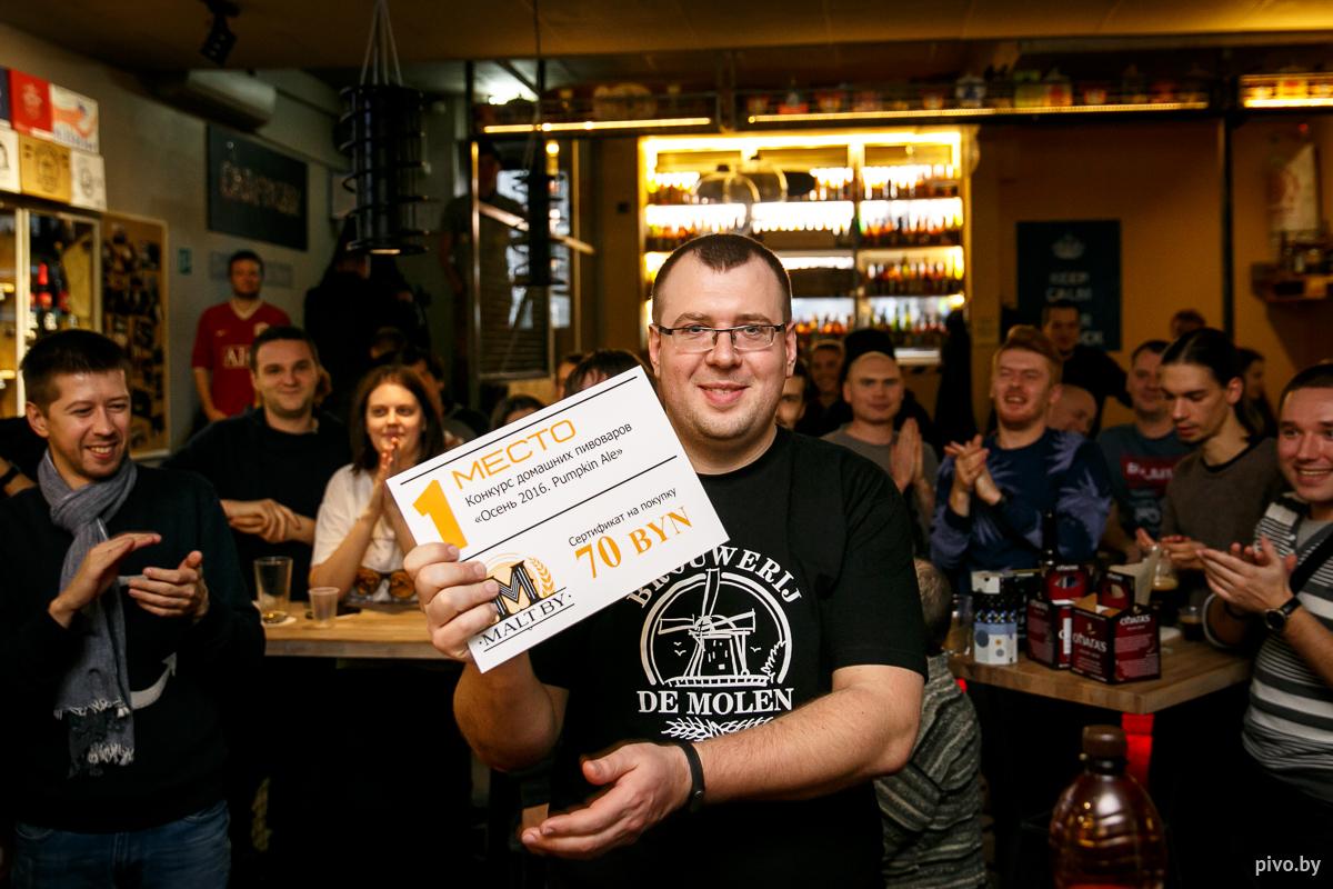 Александр Дедович — победитель в категории Pumpkin Ale