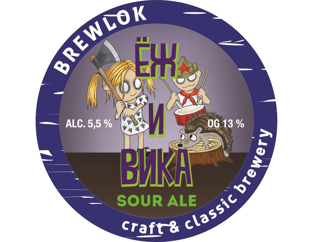 Кислый эль «Ёж и Вика» (5,5%) от пивоварен Brewlok и Big Village
