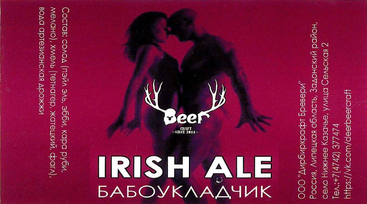 Ирландский эль «Бабоукладчик» (4,7%) от DeerBeerCraft Brewery