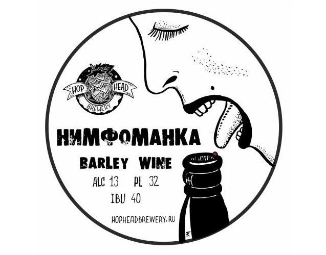 Барливайн «Нимфоманка» (13%) от пивоварни Hophead Brewery