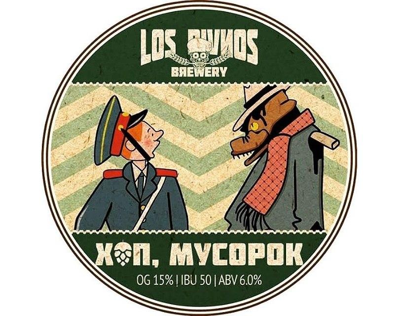 Двойной индийский бледный эль «Хоп, мусорок» (6,0%) от Los Pivnos Brewery