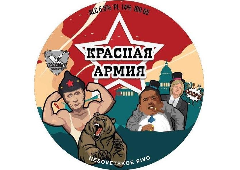 Красный эль «Красная армия» (5,5%) от пивоварни #Поехали!!