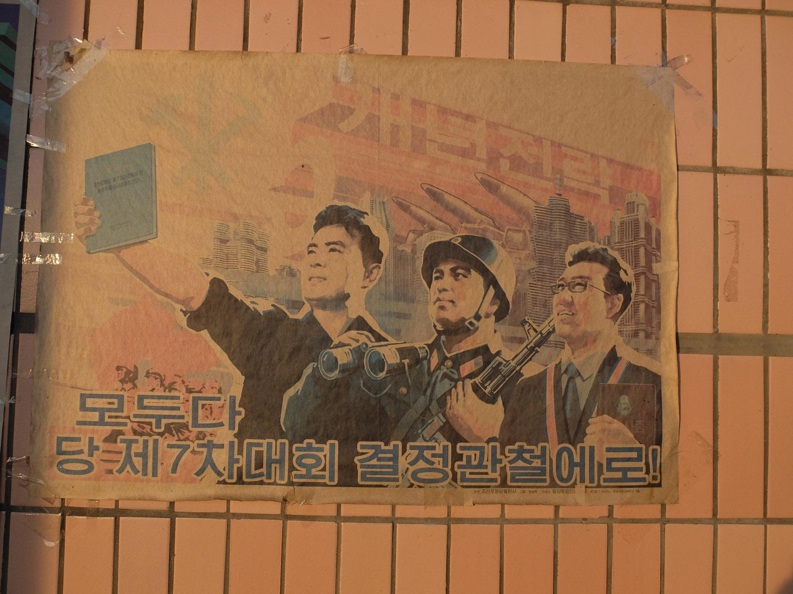 Пропагандистские плакаты в баре. Фото: Munchies