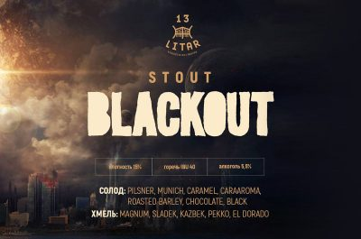 13 Litar Blackout