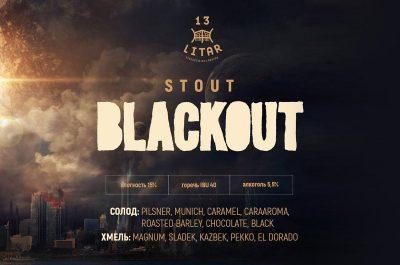 13 Litar Blackout