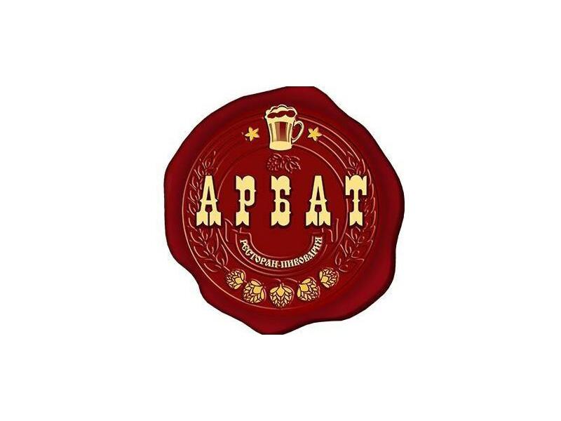 Ресторан-пивоварня Арбат