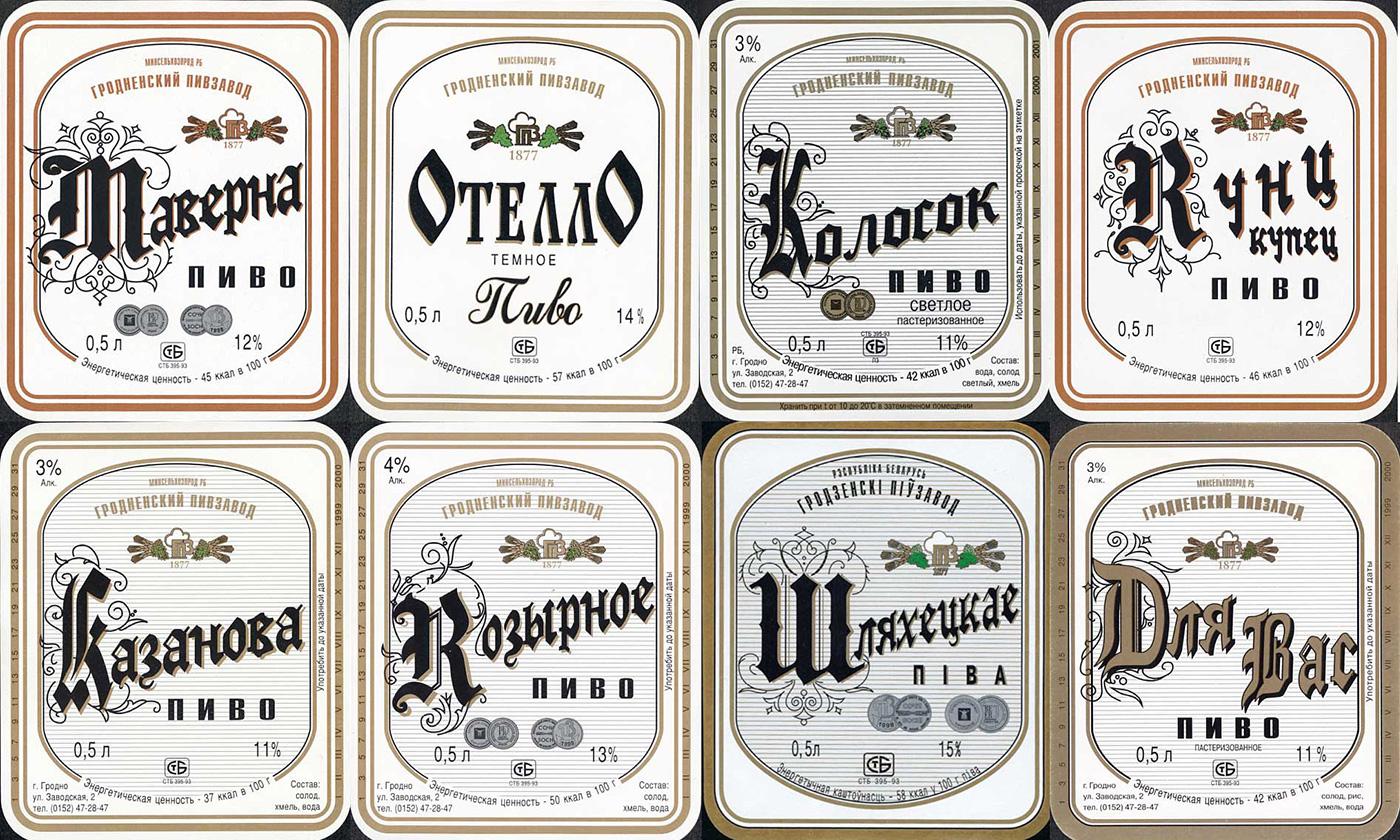 Этикетки гродненского пива в 2000-х годах