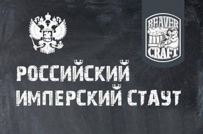 Beaver Российский имперский стаут