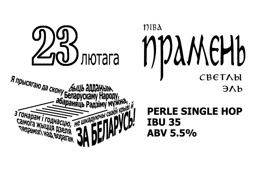 Trye Beer Прамень Perle Single Hop