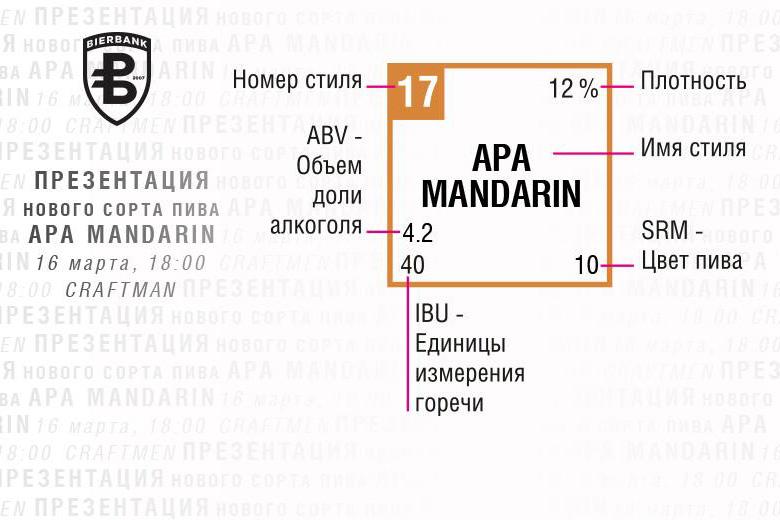 Bierbank Mandarin APA