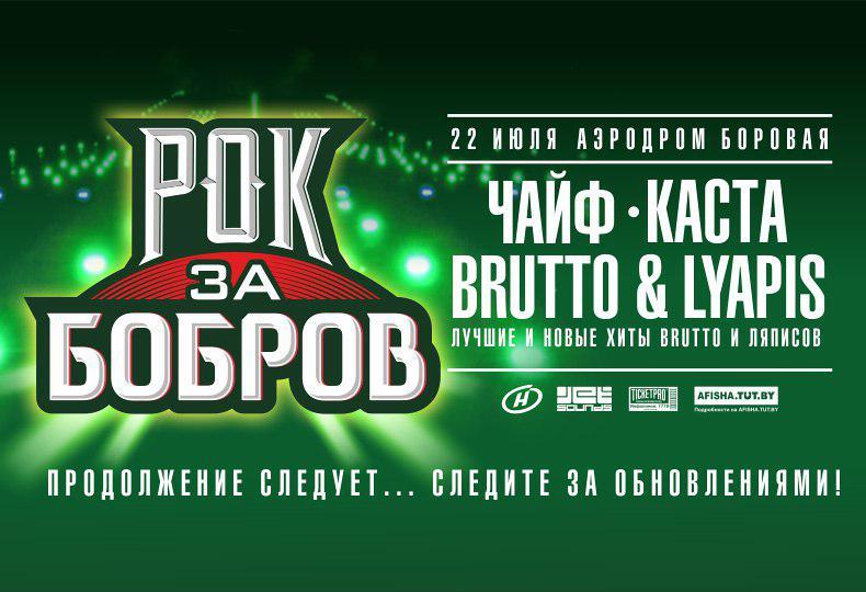 Рок за Бобров 2017