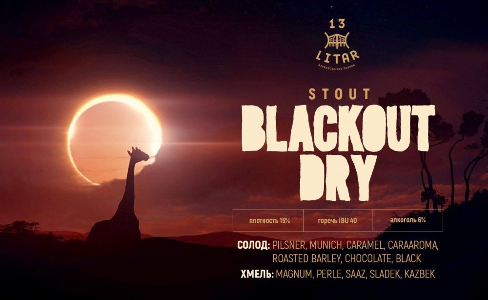 13 Litar Blackout Dry