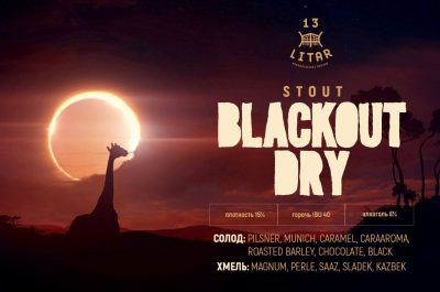 13 Litar Blackout Dry