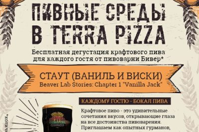 Beaver Lab Stories: Chapter 1 «Vanilla Jack»