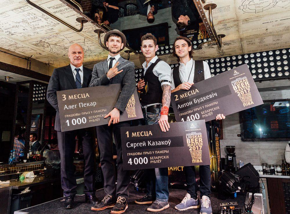 Победители конкурса Lidskae Beer Master 2017