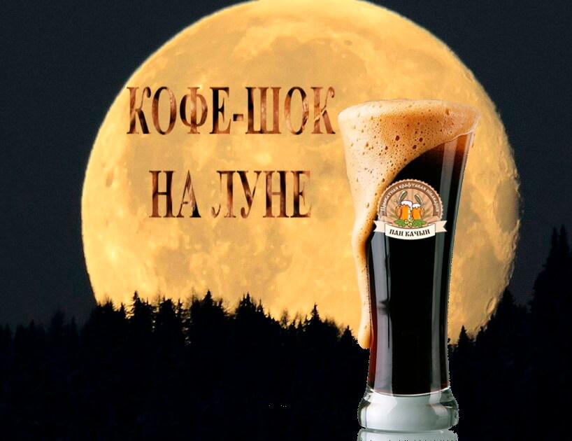 Пан Качын Кофе-шок на Луне