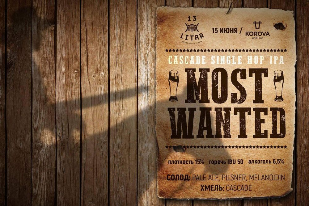13 Litar Most Wanted