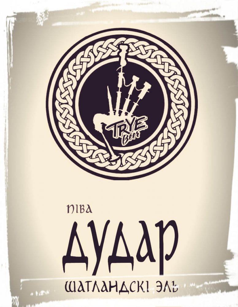 Trye Beer Дудар