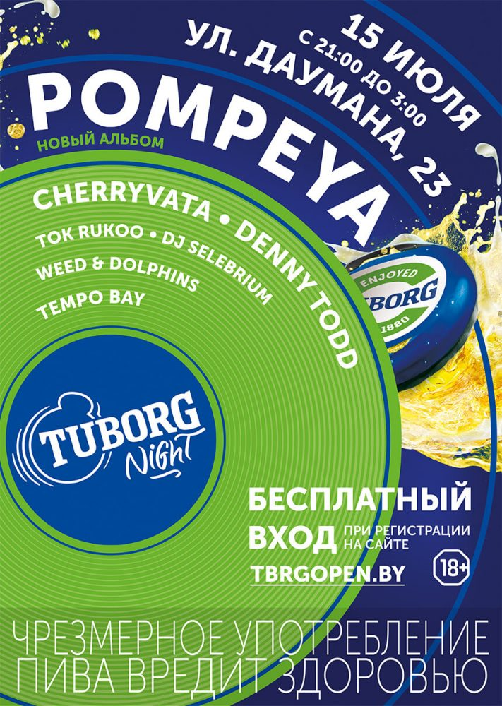 Tuborg Night 2017