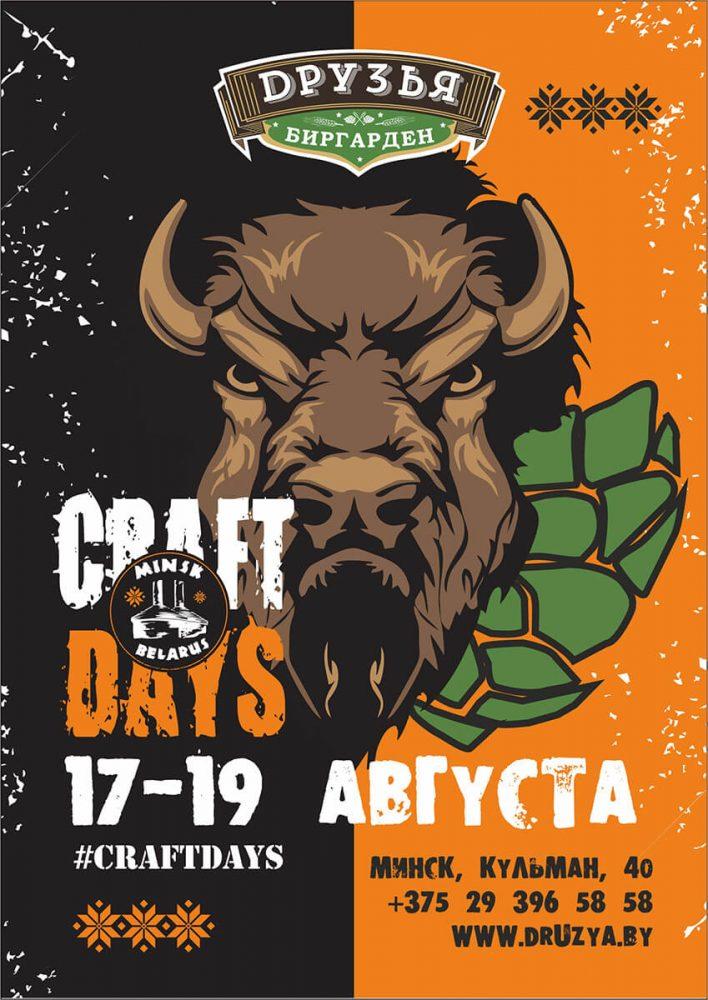 Craft Days 2017