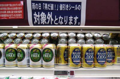 Японское безалкогольное пиво