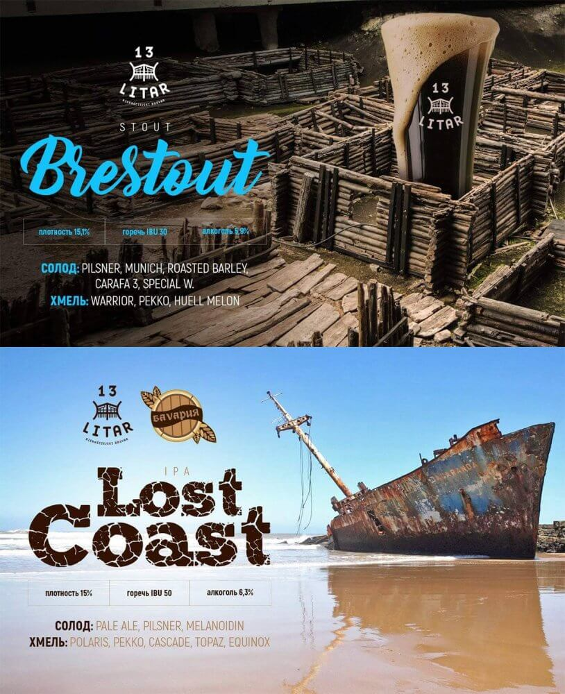 13 Litar — BreStout / IPA Lost Coast