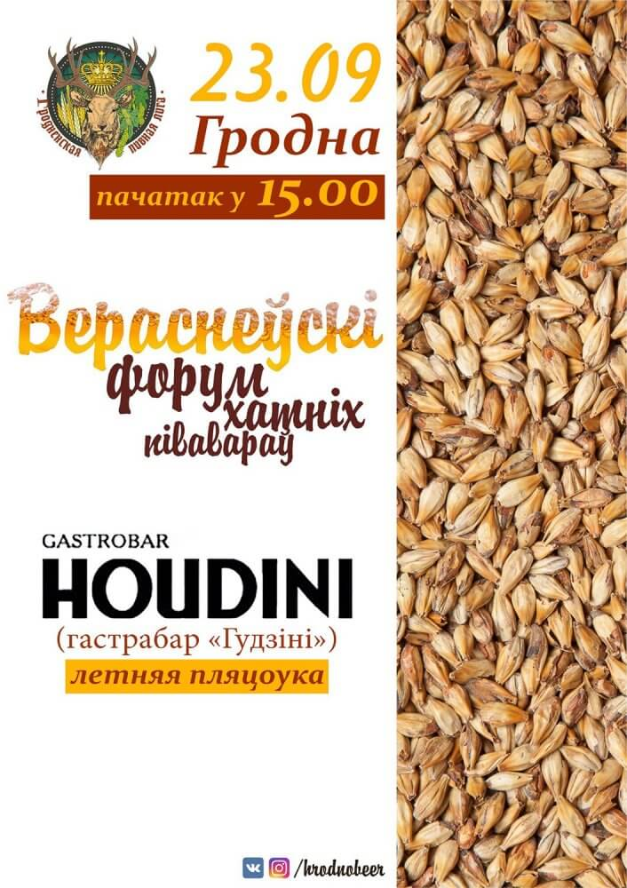 Форум домашних пивоваров в Гродно