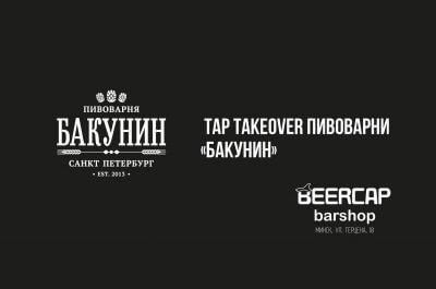 «Захват кранов» «Бакунин» в Минске