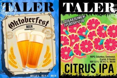 Taler Oktoberfest и Citrus IPA