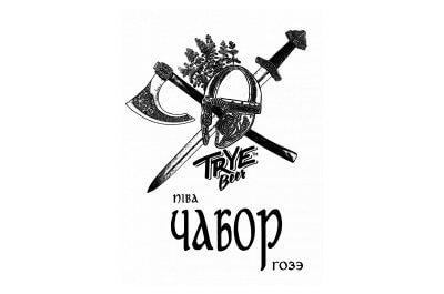 Trye Beer — Чабор