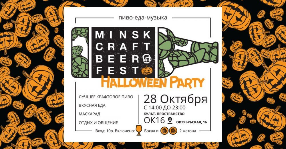 Minsk Craft Beer Fest | Halloween Party