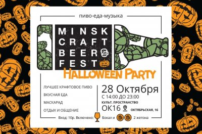 Minsk Craft Beer Fest | Halloween Party
