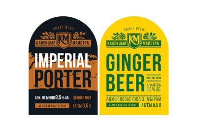 Лідскае — Imperial Porter / Лідскае — Ginger Beer