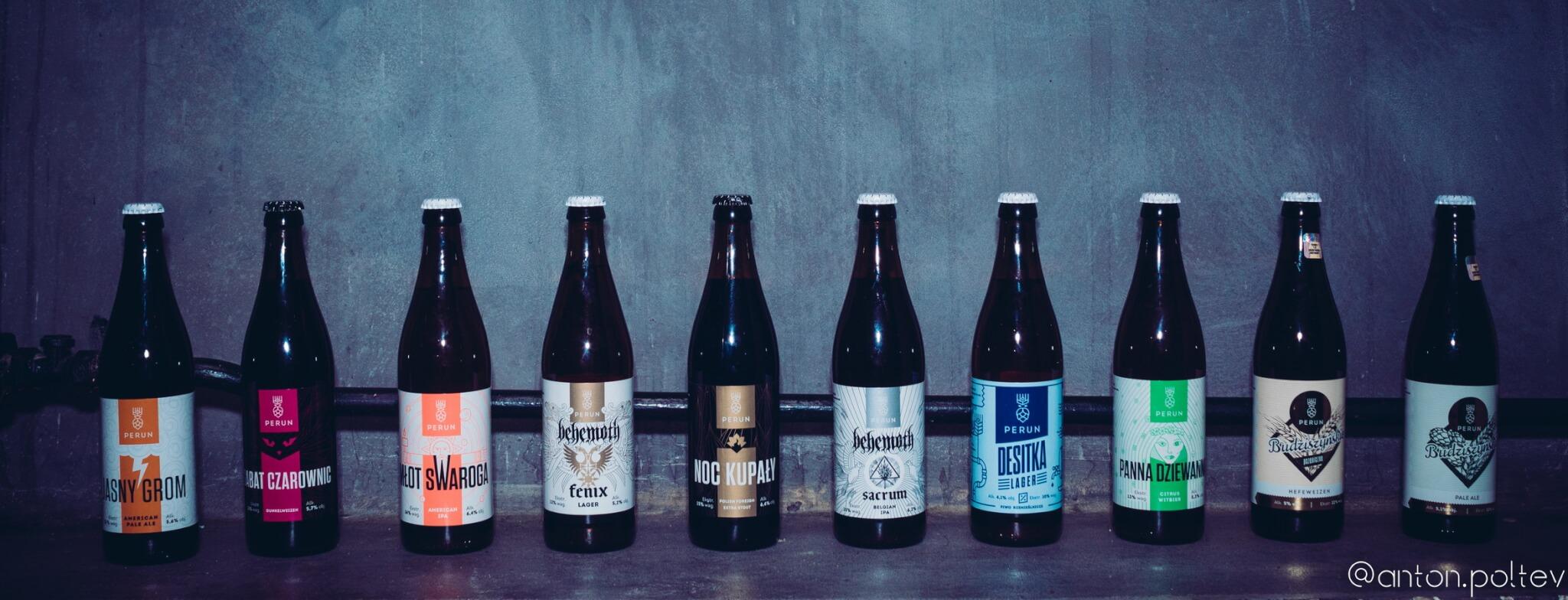 Пиво Perun в Минске