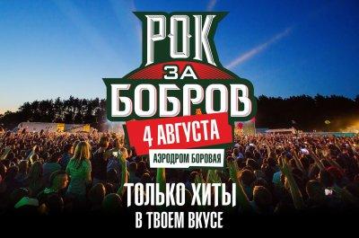 Рок за Бобров 2018