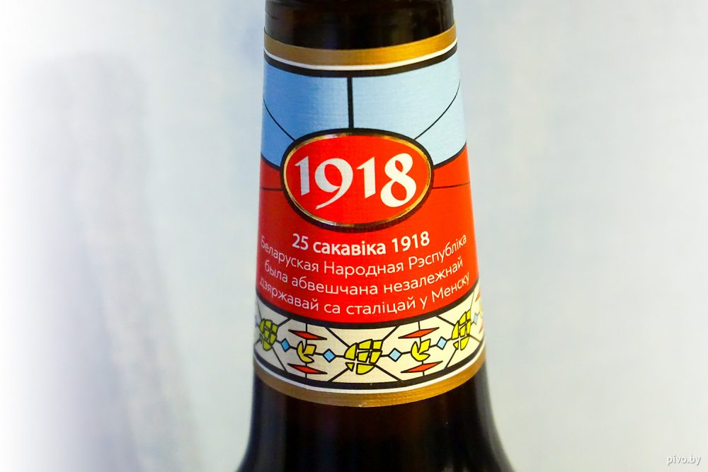 Пиво к 100-летию БНР