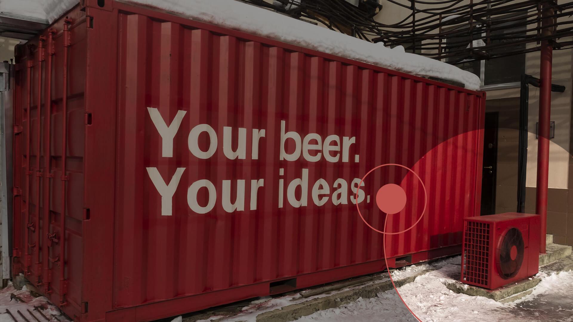 Холодильная система на пивоварне