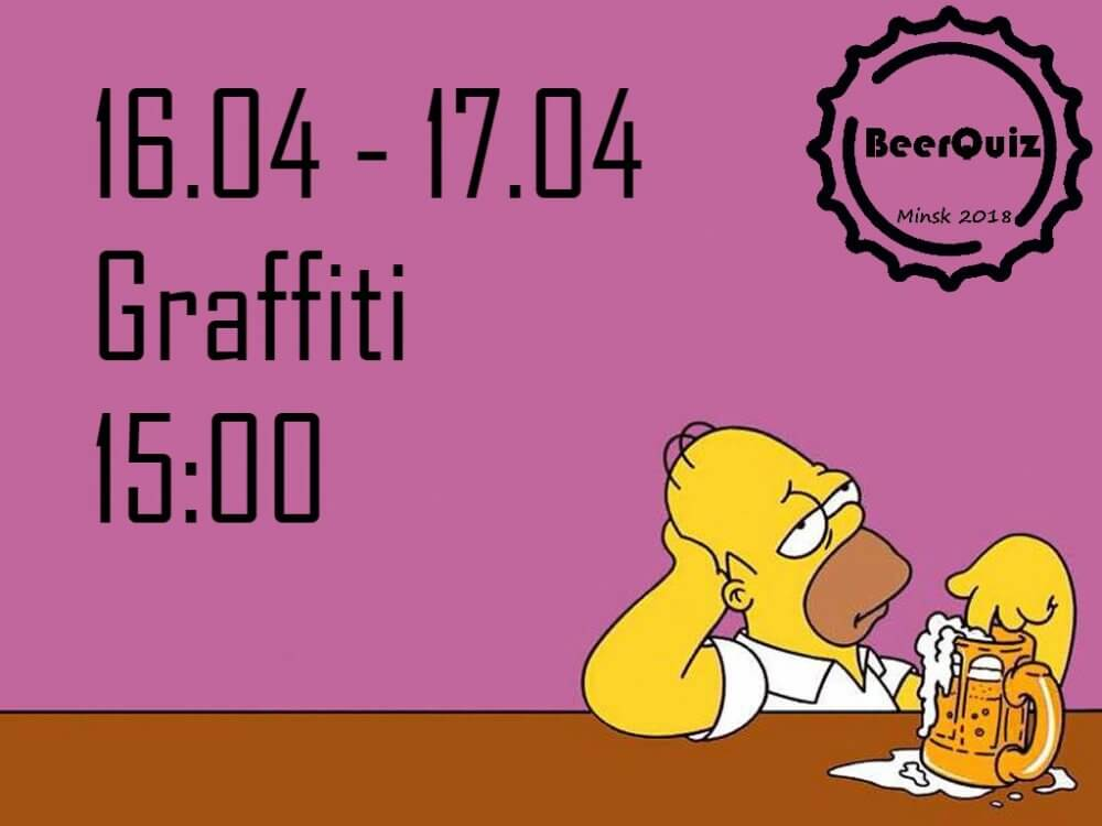 BeerQuiz
