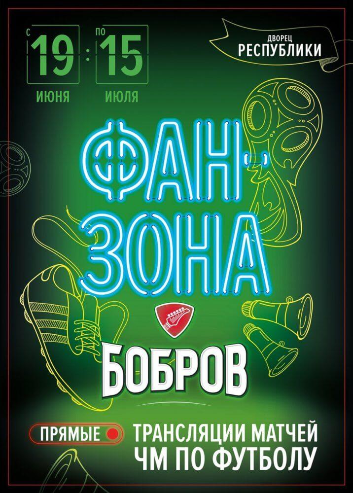 Фан-зона «Бобров»