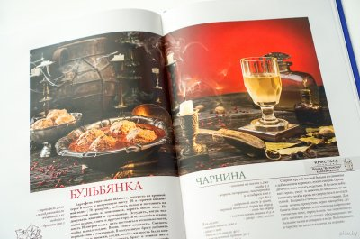 История на блюде