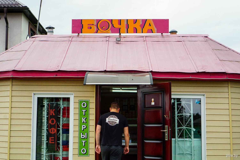Магазин Бочка в Червене
